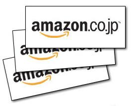 amazonギフト券高価買取の為の裏ワザ