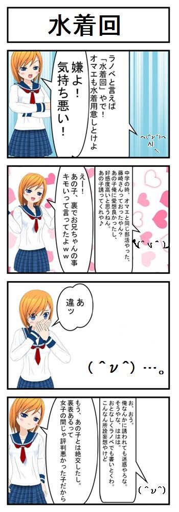 ゆうすけ漫画5