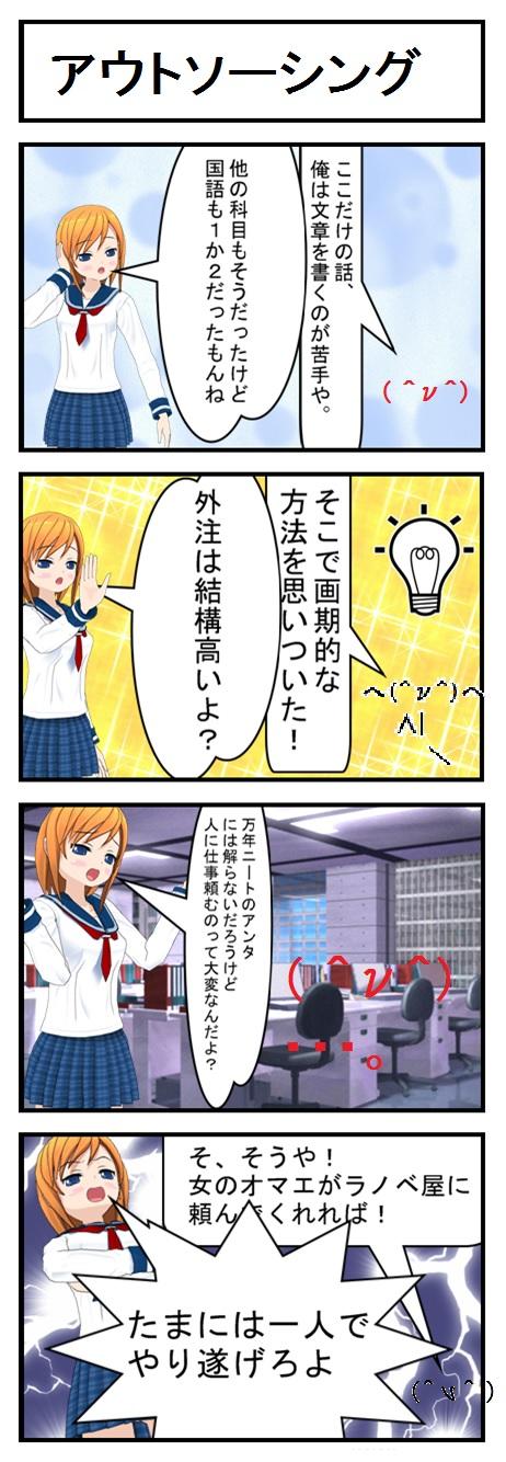 ゆうすけ漫画7