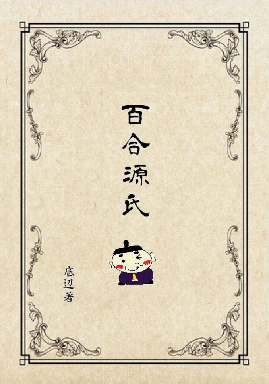 百合源氏「桐壷」