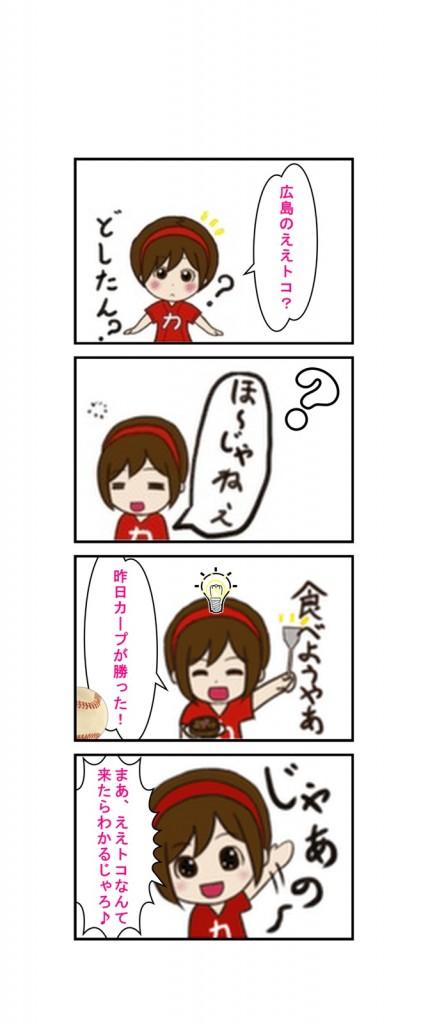 広島_001